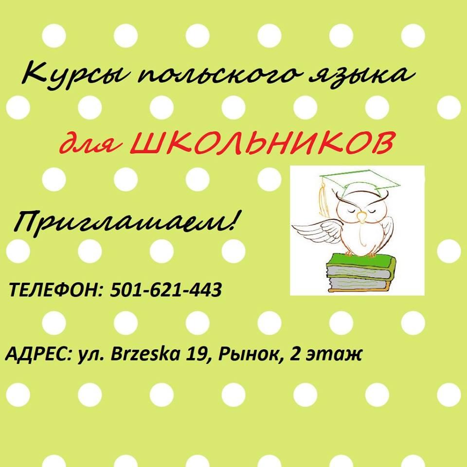 Start nauki języka polskiego dla dzieci